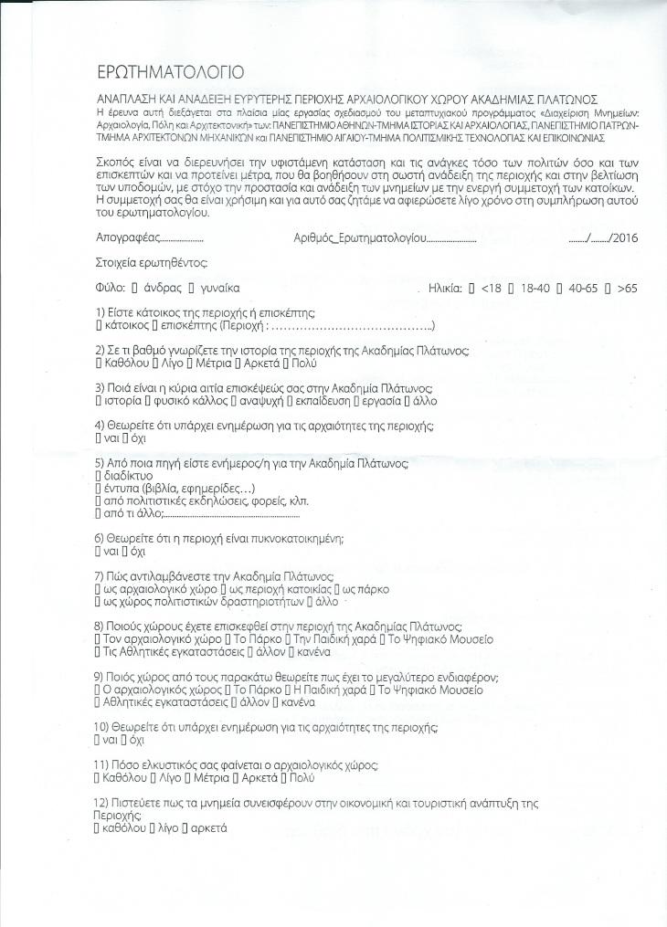ΕΡΩΤΗΜΑΤΟΛΟΓΙΟ ΑΚΑΔΗΜΙΑ ΠΛΑΤΩΝΟΣ-1