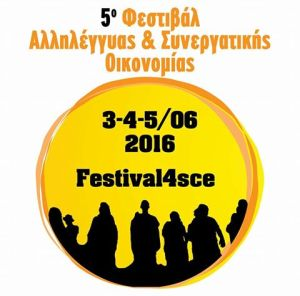 5ο Φεστιβάλ Συνεργατικής  Οικονομίας