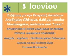 αφισα ΕΚΑΠ