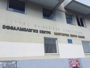 ΟΔΟΝΤΙΑΤΡΕΙΟ