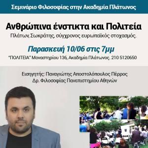ΣΕΜΙΝΑΡΙΟ ΦΙΛΟΣΟΦΙΑΣ