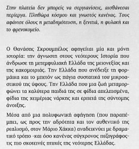 Φίδια στο Κολωνό κειμενο
