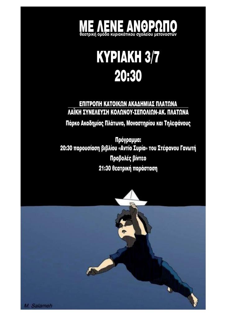 KYRIAKH 3-7