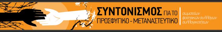 SYNTONISMOS