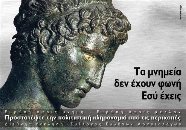 Συλλογος Ελληνων  Αρχαιολόγων