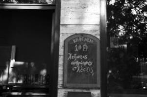 Συνεργατικό Καφενείο Ακαδημίας Πλάτωνος