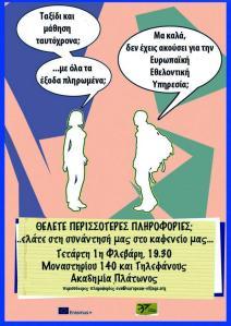 events_dromena_sto_kafeneio_3348_100