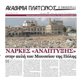 μουζάκη-Εφημεριδα