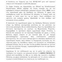 ΨηφισμαΠανεπιστημίου Αθηνών2-18