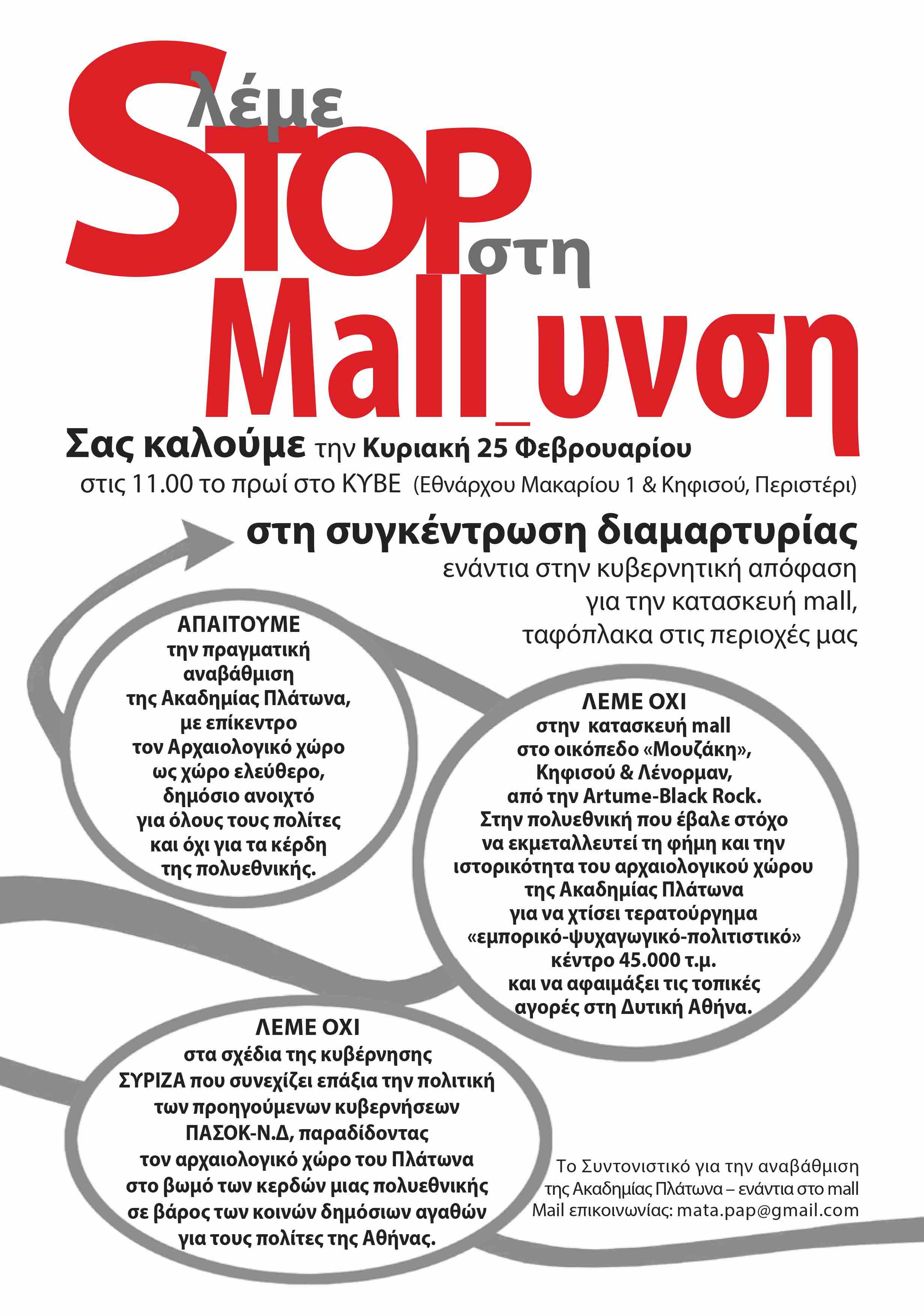 stop mall