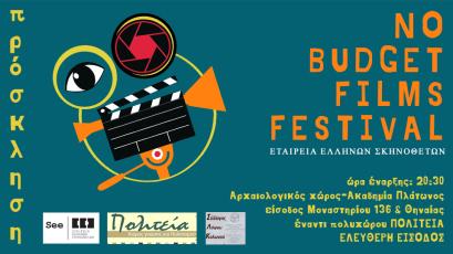 prosklisi_no-budget-films-festival