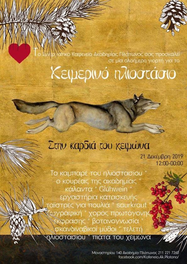 events_dromena_sto_kafeneio