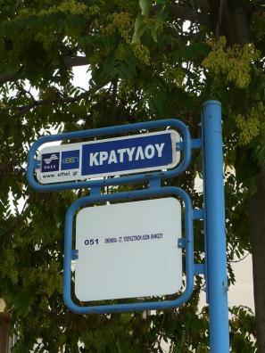247-Kratylou bus stop