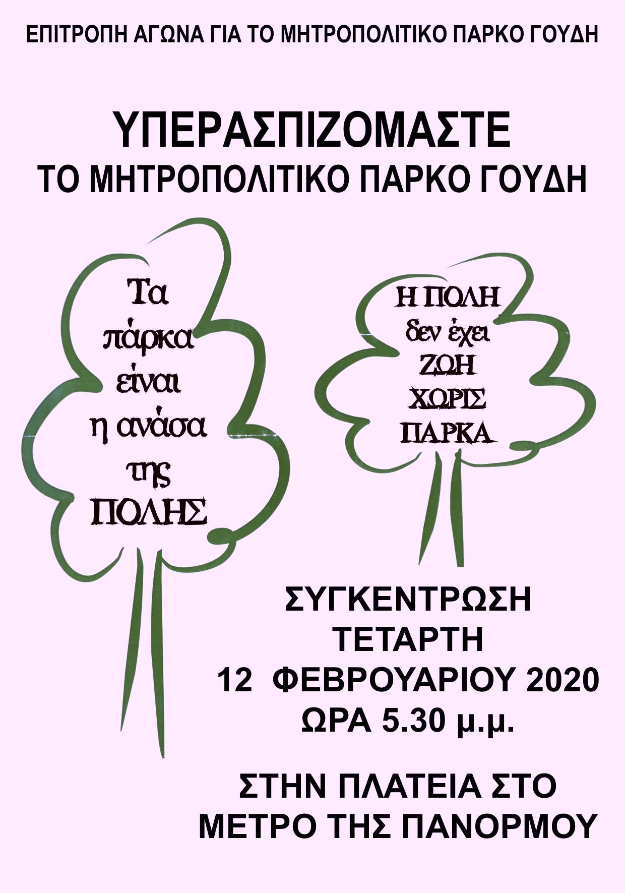 Αφίσα για συσκ. 12-2-2020